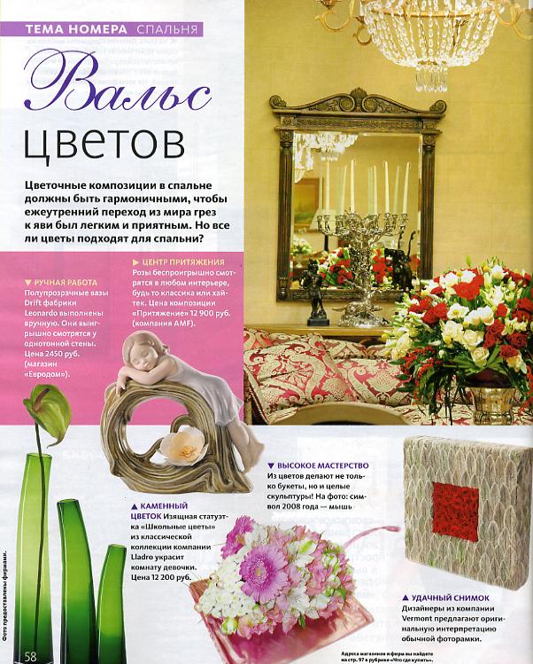 Журнал Мой Уютный Дом Лиза