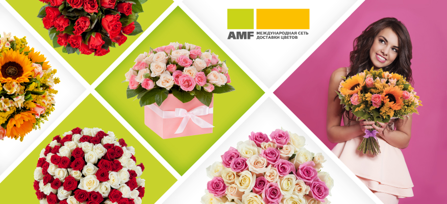 Доставка цветов международная amf
