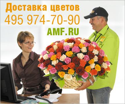 Заказать цветы амф