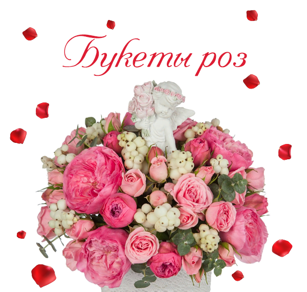 Фото доставленного букета роз