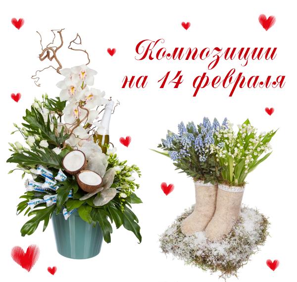 Композиции ко дню святого Валентина фото