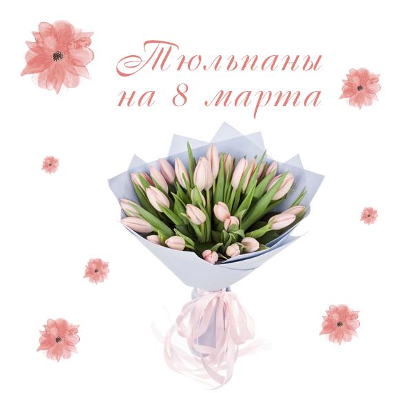 Цветы тюльпаны на 8 марта фото
