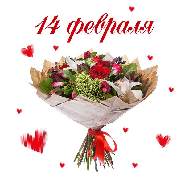 Фото цветов на 14 февраля