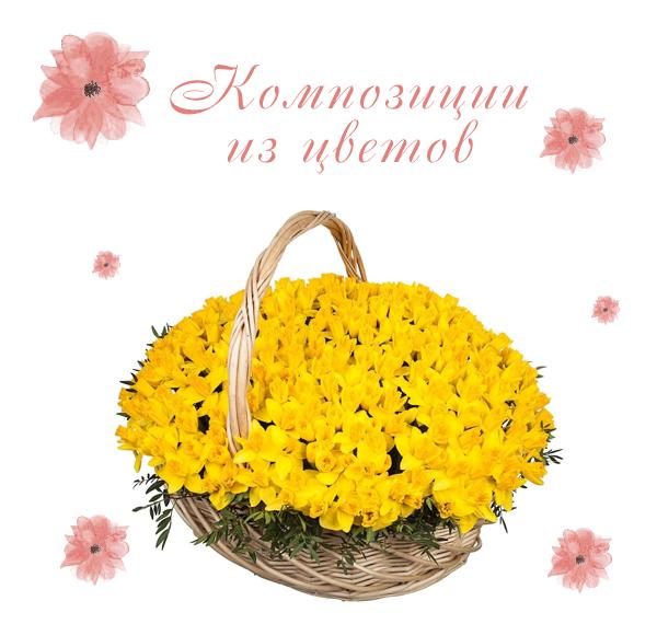 Фото композиций из цветов на 8 марта
