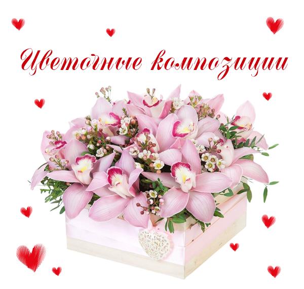 Композиции из цветов на 14 февраля фото