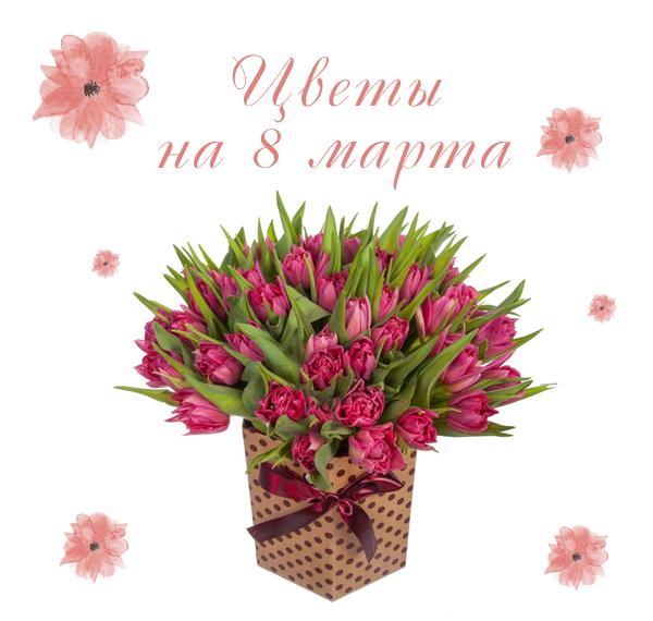 Фото композиций из цветов в коробке на 8 марта