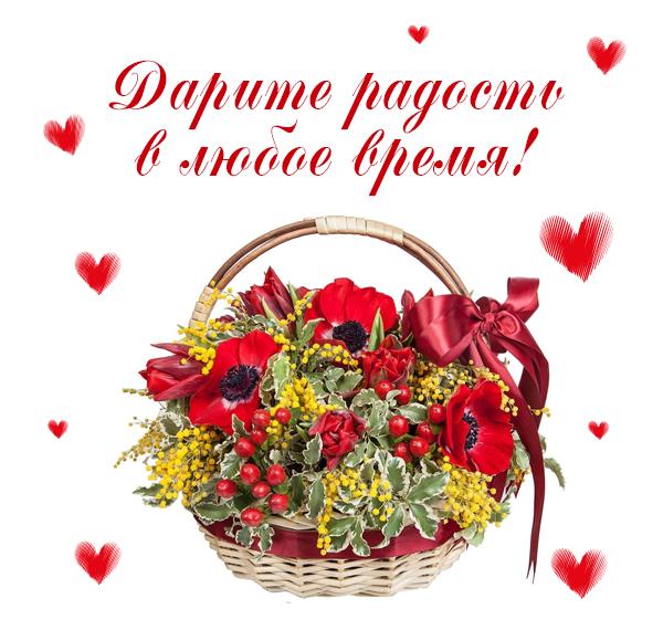 Фото корзины с цветами для доставки в любое время
