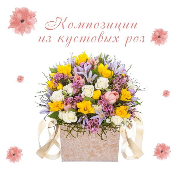 Фото композиции из кустовых роз