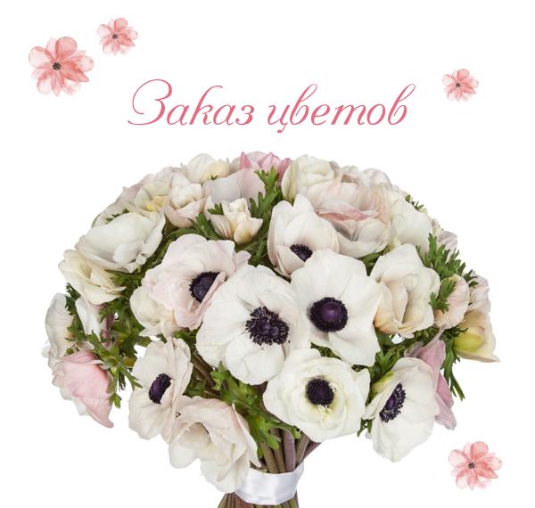 Фото заказанных цветов в AMF