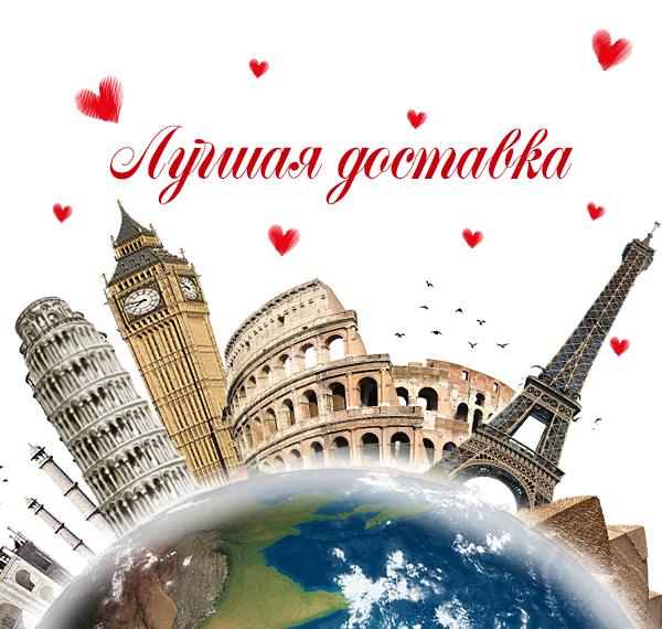 Букеты на День святого Валентина с доставкой картинка