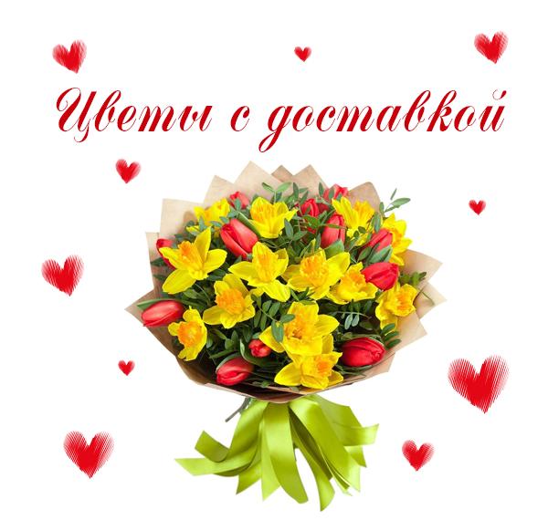 Фото цветов, которые можно заказать