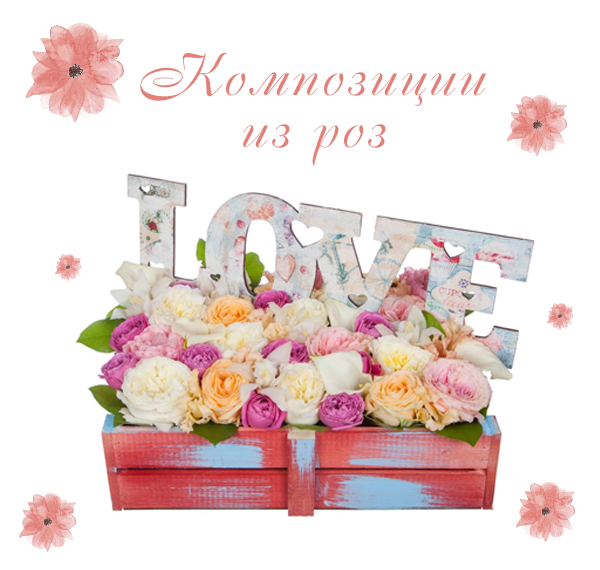 Фото композиции из роз