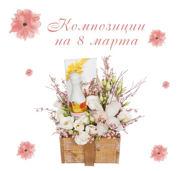 Фото композиций из цветов в деревянном ящике на 8 марта