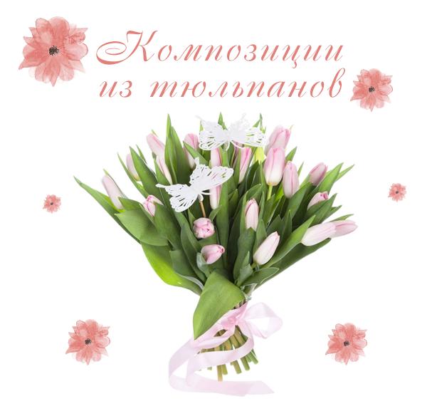 Фото весенней композиции из тюльпанов на 8 марта