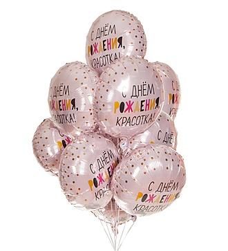 """Букет шаров """"С Днём Рождения, Красотка!"""" (9 или 18 шаров)"""