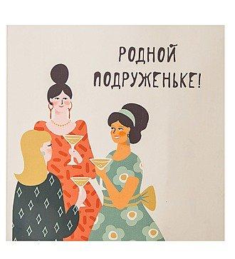 """Шоколадная открытка """"Родной подруженьке"""""""