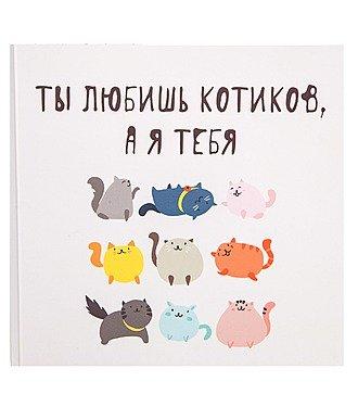 """Шоколадная открытка """"Ты любишь котиков, а я тебя"""""""