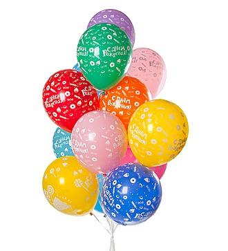 """Букет шаров """"С Днём Рождения! (Сладости)"""" (15 или 31 шар)"""