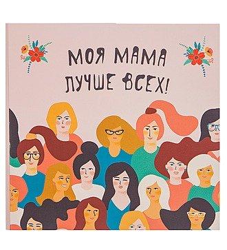 """Шоколадная открытка """"Моя мама лучше всех"""""""