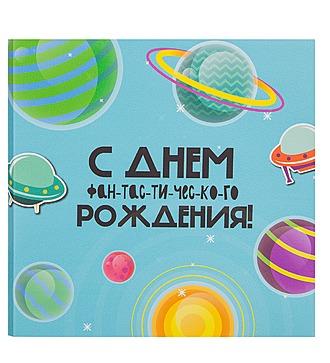 """Шоколадная открытка """"С днём фантастического рождения!"""""""