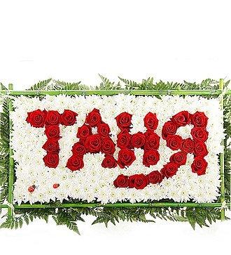 """Слово из цветов """"Таня"""""""