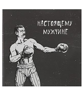 """Шоколадная открытка """"Настоящему мужчине"""""""