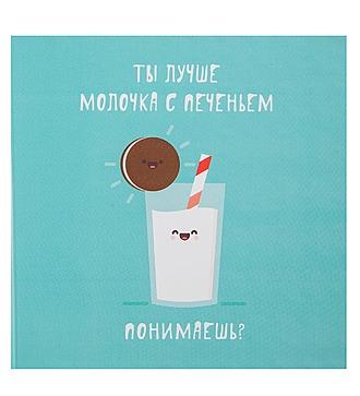"""Шоколадная открытка """"Ты лучше молочка с печеньем"""""""