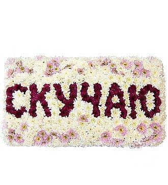 Любое ваше слово из цветов! Хризантемы.