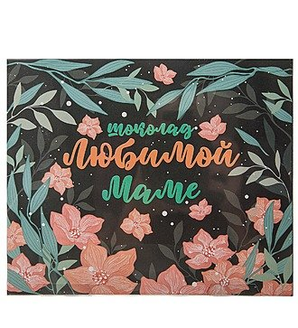 """Шоколадный набор """"Любимой маме"""""""