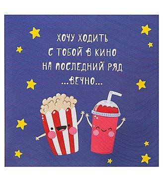 """Шоколадная открытка """"Хочу ходить с тобой в кино"""""""