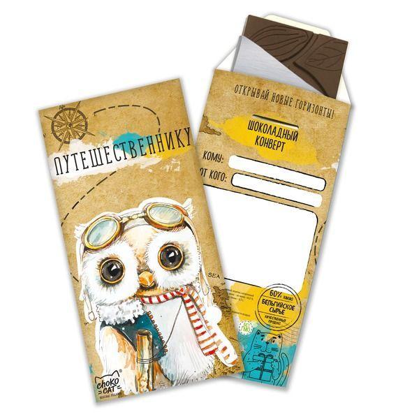 """Шоколадный конверт """"Путешественнику"""" шоколадный конверт"""
