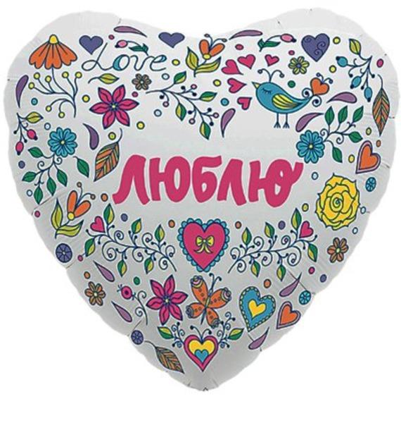 """цены Воздушный шар """"Люблю"""""""