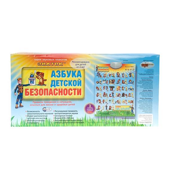 Электронный звуковой плакат Азбука детской безопасности – фото № 1
