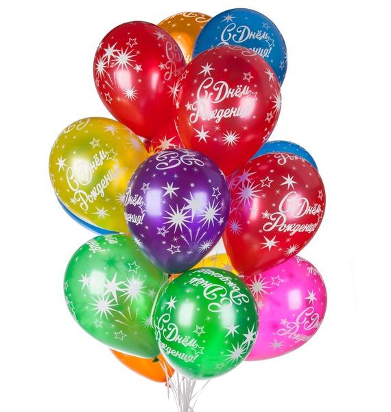 Букет шаров С Днём Рождения! (звёзды) (15 или 31 шар) украшение сима ленд набор шаров звёзды и подарки 19шт 1400075