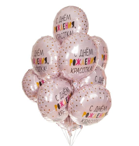 Букет шаров С Днём Рождения, Красотка! (9 или 18 шаров) букет шаров влюблённый пёс 9 или 18 шаров