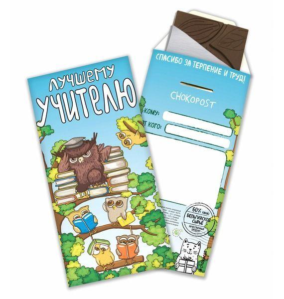"""Шоколадный конверт """"Лучшему учителю"""" шоколадный конверт"""