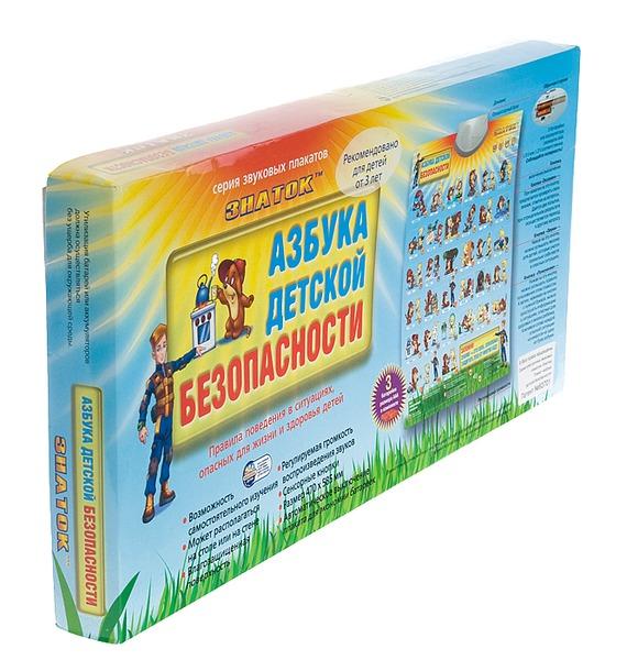 Электронный звуковой плакат Азбука детской безопасности – фото № 4