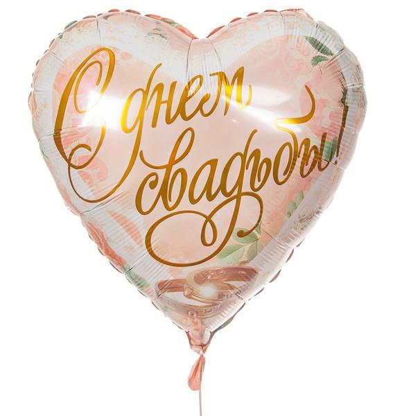 """Воздушный шар """"С Днем Свадьбы"""" (45 см) кубок сердце с днем свадьбы высота 18 5 см"""