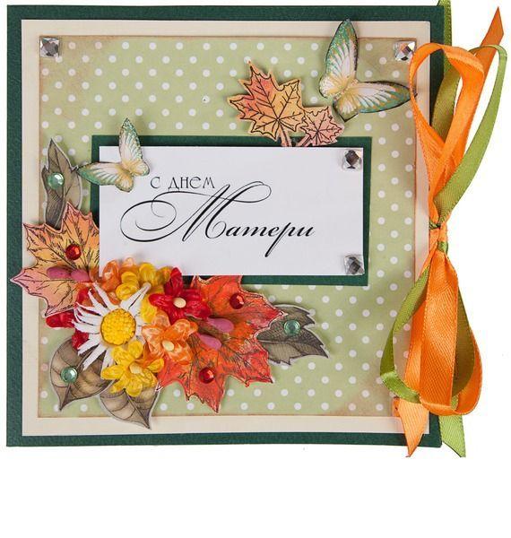 Открытка ручной работы С Днем Матери открытка ручной работы с конвертом 10 21 поздравляем вкладыш с текстом 4034hd