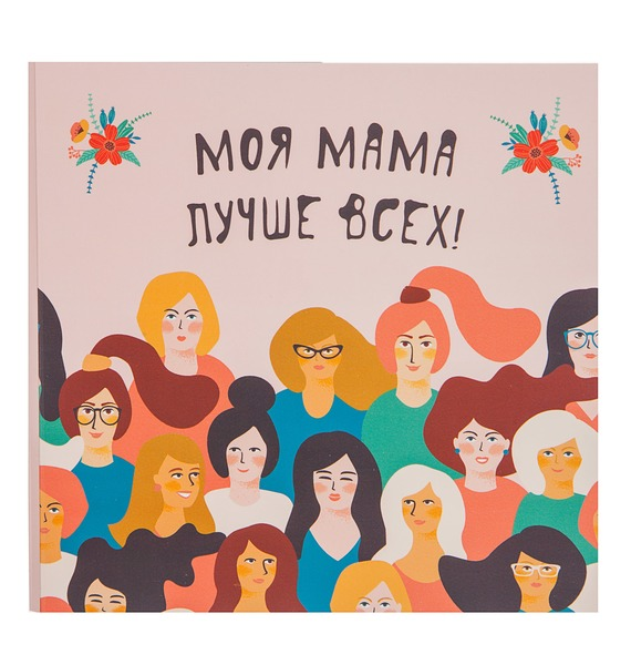 """цена на Шоколадная открытка """"Моя мама лучше всех"""""""