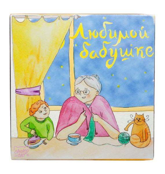 Молочный шоколад Любимой бабушке