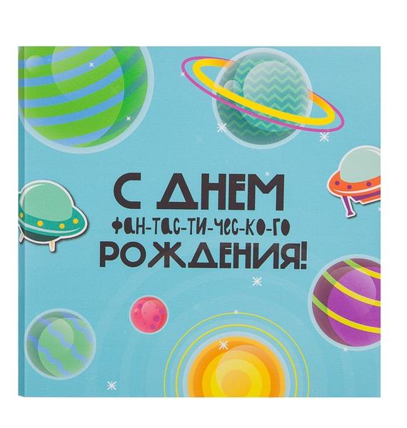 Шоколадная открытка С днём фантастического рождения! чай с днём рождения