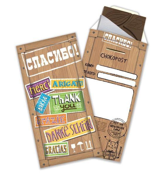 """Шоколадный конверт """"Спасибо"""" шоколадный конверт"""