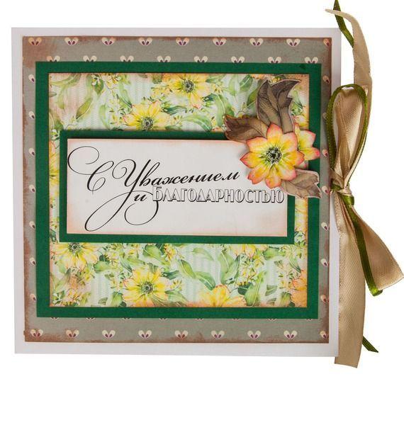открытка с уважением и благодарности как известно