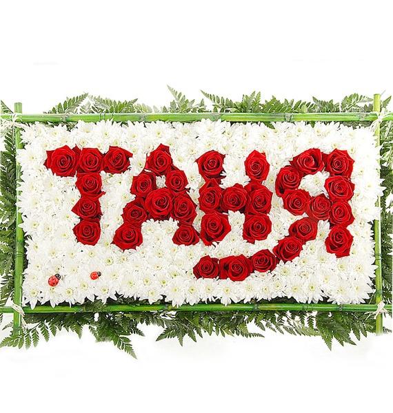 Слово из цветов Таня таня