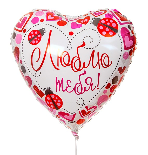 Воздушный шар Люблю тебя (45 см) воздушный шар дизи 91 см