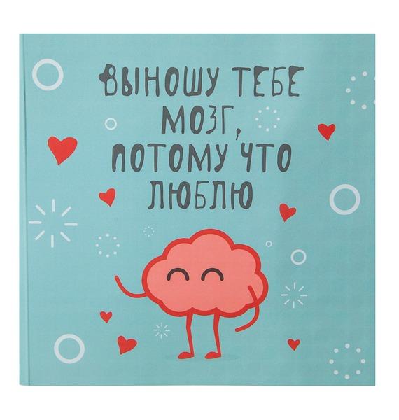 Картинки потому что люблю тебя, счастливая прикольные