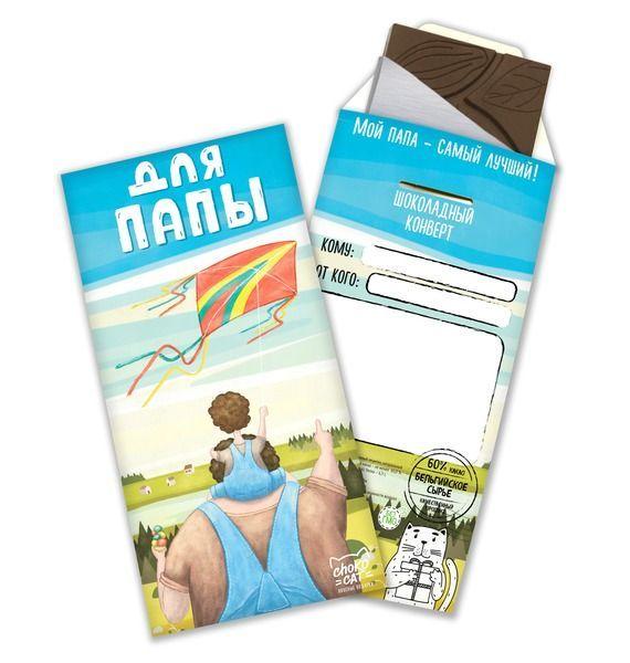 """Шоколадный конверт """"Для папы"""" шоколадный конверт"""