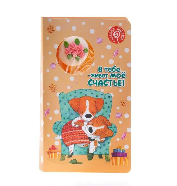 Открытка с леденцом Ты - моё счастье! открытка дарите счастье 1840069 открытка счастье есть