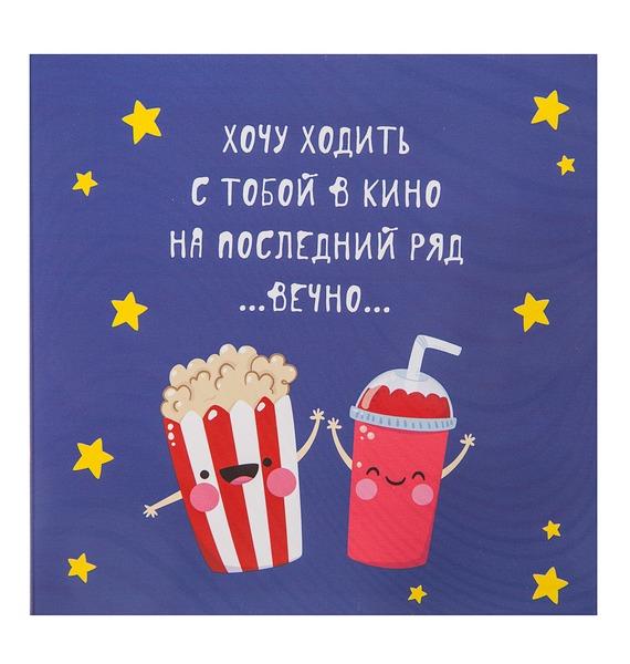 Шоколадная открытка Хочу ходить с тобой в кино букет шоколадная открытка торт со свечами